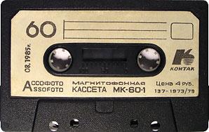 http://c-90.org/FOR_PROGRAMMER/tapes/MK/MK%2060-1/1/cassettes_1_0.jpg