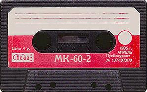http://c-90.org/FOR_PROGRAMMER/tapes/MK/MK%2060-2/6/cassettes_1_0.jpg