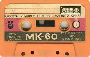 http://c-90.org/FOR_PROGRAMMER/tapes/MK/MK%2060/5/cassettes_1_0.jpg